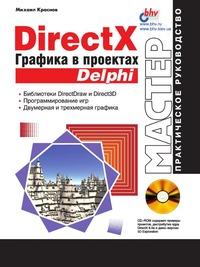М. Краснов DirectX. Графика в проектах Delphi