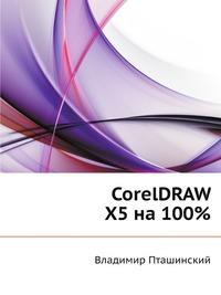 Владимир Пташинский CorelDRAW X5 на 100 %
