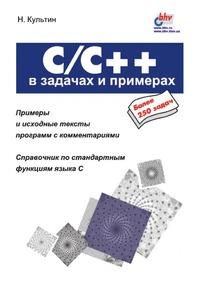 Культин Н.Б. - C/C++ в задачах и примерах