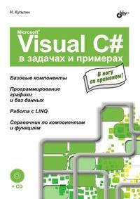 Н. Культин Visual C# в задачах и примерах