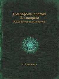 А. Жвалевский Смартфоны Android без напряга