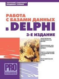А. Хомоненко, В. Гофман Работа с базами данных в Delphi