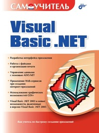 Р.Г. Карпов Самоучитель Visual Basic .NET