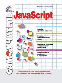 М. Дмитриева Самоучитель JavaScript