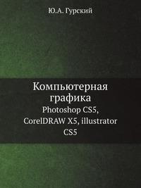 Ю.А. Гурский Компьютерная графика