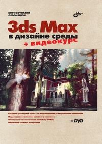 О. Яцюк, Б. Кулагин 3ds Max в дизайне среды