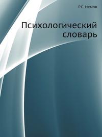 Р.С. Немов Психологический словарь