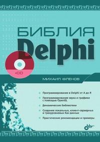 М. Фленов Библия Delphi