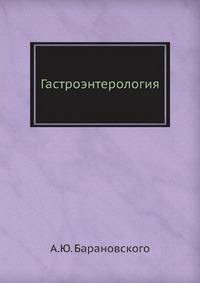А.Ю. Барановского Гастроэнтерология