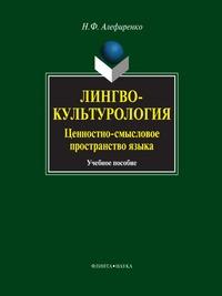 Алефиренко Н.Ф. - Лингвокультурология: ценностно-смысловое пространство языка