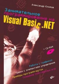 Климов Александр Занимательное программирование на Visual Basic .NET