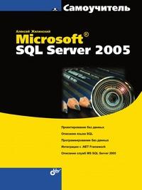 Алексей Жилинский Самоучитель Microsoft SQL Server 2005