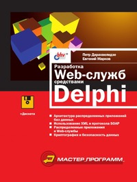 Петр Дарахвелидзе, Евгений Марков Разработка Web-служб средствами Delphi