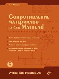 Е. Г. Макаров Сопротивление материалов на базе Mathcad