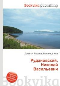 Книга под заказ: «Рудановский, Николай Васильевич»