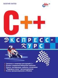 Валерий Лаптев C++