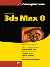 Пекарев Л.Д. Самоучитель 3ds Max 8