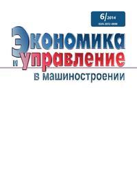 Сборник Экономика и управление в машиностроении №6