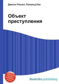 Jesse Russel, Ronald Cohn - Объект преступления