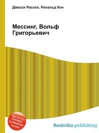 Ronald Cohn, Jesse Russell - Мессинг, Вольф Григорьевич