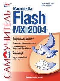 Дмитрий Альберт, Елена Альберт - Самоучитель Macromedia Flash MX 2004