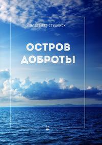 Книга под заказ: «Остров доброты»