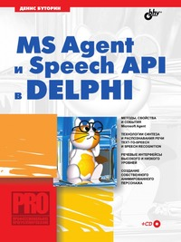 Денис Буторин MS Agent и Speech API в Delphi