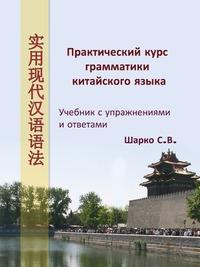 Книга под заказ: «Практический курс грамматики китайского языка»