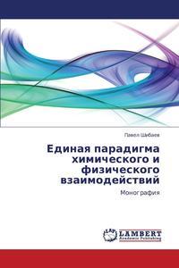 Павел Ш. Edinaya paradigma khimicheskogo i fizicheskogo vzaimodeystviy