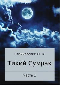 Книга под заказ: «Тихий Сумрак. Часть 1»