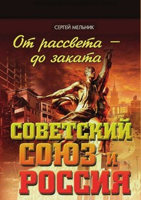 Книга под заказ: «От рассвета – до заката. Советский Союз и Россия»