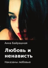 Книга под заказ: «Любовь и ненависть»