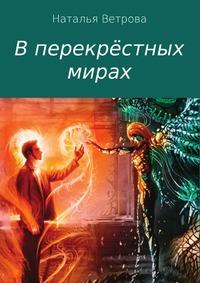 Книга под заказ: «В перекрёстных мирах»