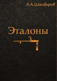 Книга под заказ: «Эталоны»