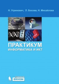 Computers and ICT: a workshop, N. I. Mihajlova обложка-превью