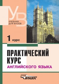 Practical course of the English language. 1 course, V. D. Arakin обложка-превью