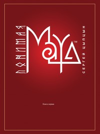 Realizing MAYA. Book First, S. Cypcyn обложка-превью
