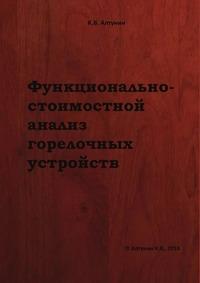 Книга под заказ: «Функционально-стоимостной анализ горелочных устройств»