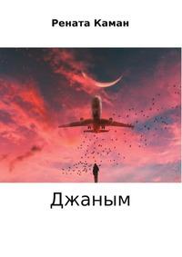 Книга под заказ: «Джаным»