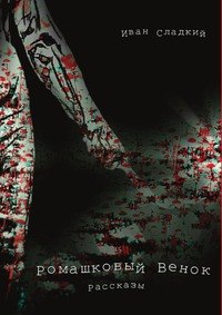 Книга под заказ: «Ромашковый венок. Рассказы»