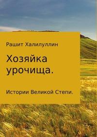 Книга под заказ: «Хозяйка урочища. Истории Великой Степи»