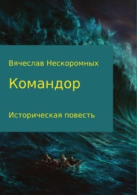 Книга под заказ: «Командор»