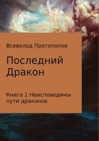 Книга под заказ: «Последний дракон. Книга 1. Неисповедимы пути драконов»