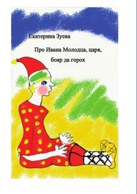 Книга под заказ: «Про Ивана Молодца, царя, бояр да горох»