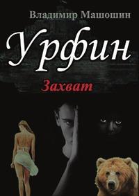 Книга под заказ: «Урфин»