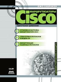 Practical Cisco routers, Joe Habraken обложка-превью