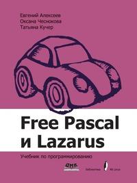 Free Pascal and Lazarus. Programming Tutorial, E. R. Alekseev обложка-превью