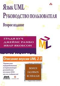 UML language. User guide. The second edition, G. Buch обложка-превью