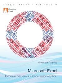Excel – ready solutions, Nikolay Pavlov обложка-превью