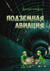 Книга под заказ: «Подземная авиация»